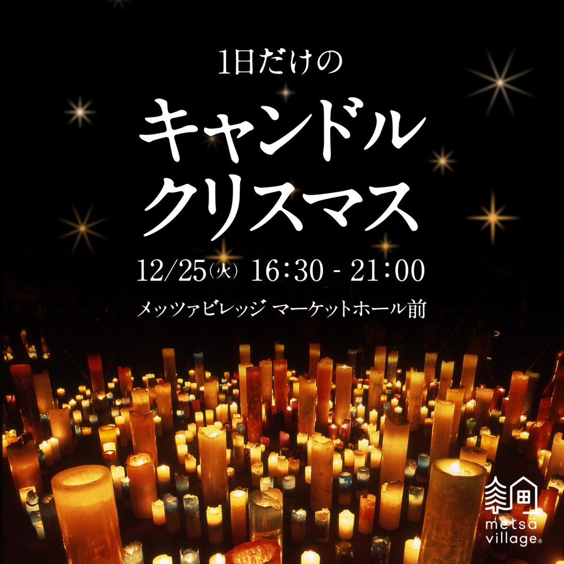 1 day candle Christmas 1