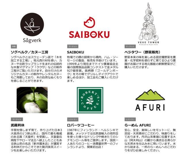 ソグベルク/カヌー工房,SAIBOKU,ベジタワー(野菜販売),武蔵利休,ロバーツコーヒー,らーめん AFURI