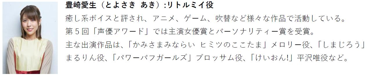 豊崎愛生(とよさき あき):リトルミイ役