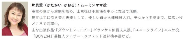 片貝薫(かたかい かおる):ムーミンママ役