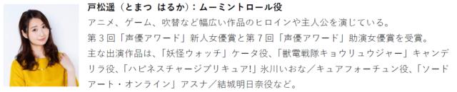 戸松遥(とまつ はるか):ムーミントロール役