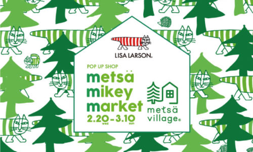 リサ・ラーソン POP UP SHOP&WORKSHOP「metsä mikey market」