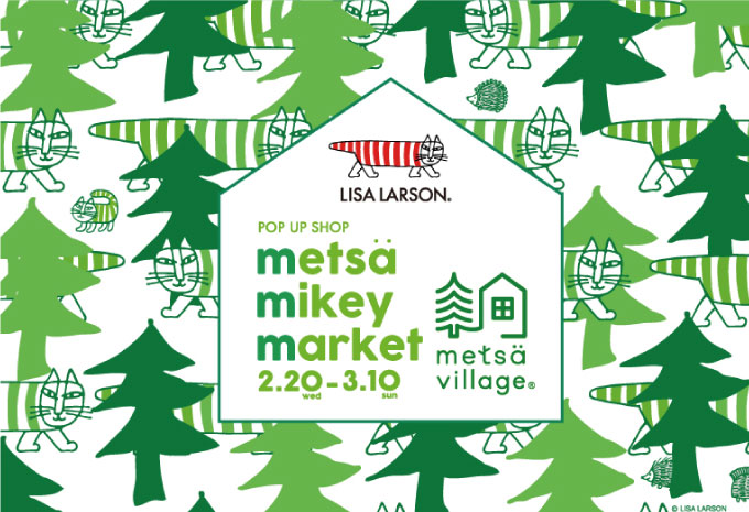 リサ・ラーソン POP UP SHOP&WORKSHOP「metsä mikey market」 1
