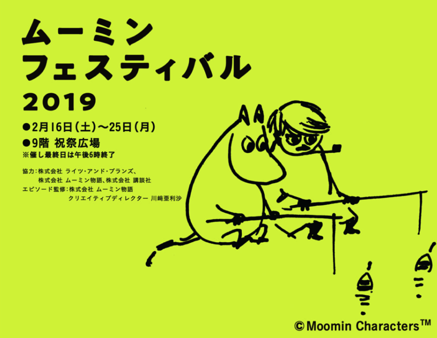 """""""Moominvalley Park"""" opening soon! Experience the Moominvalley Park quickly! """"Moomin Festival 2019"""" in Hankyu Umeda Main Store-A talk show where you can hear the secret story of """"Moominvalley Park"""" birth-"""