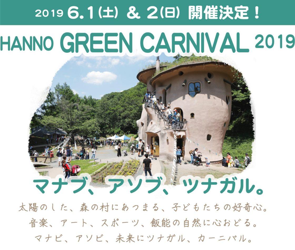 今年も開催!「Hanno Green Carnival 2019 ~マナブ、アソブ、ツナガル~」に「メッツァ」がコラボ会場になります!