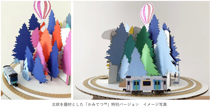 "Collaborative project with Seibu Railway Held ""Kamittetsu™ Workshop"" to commemorate the renewal of Hanno Station-Special version of ""Kamittetsu™"" with ""Northern Europe"" common to ""Hanno Station"" and ""metsä""-"