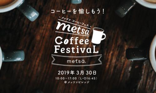 メッツァコーヒーフェスティバル