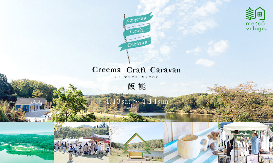 Creema Craft Caravan in 飯能 1