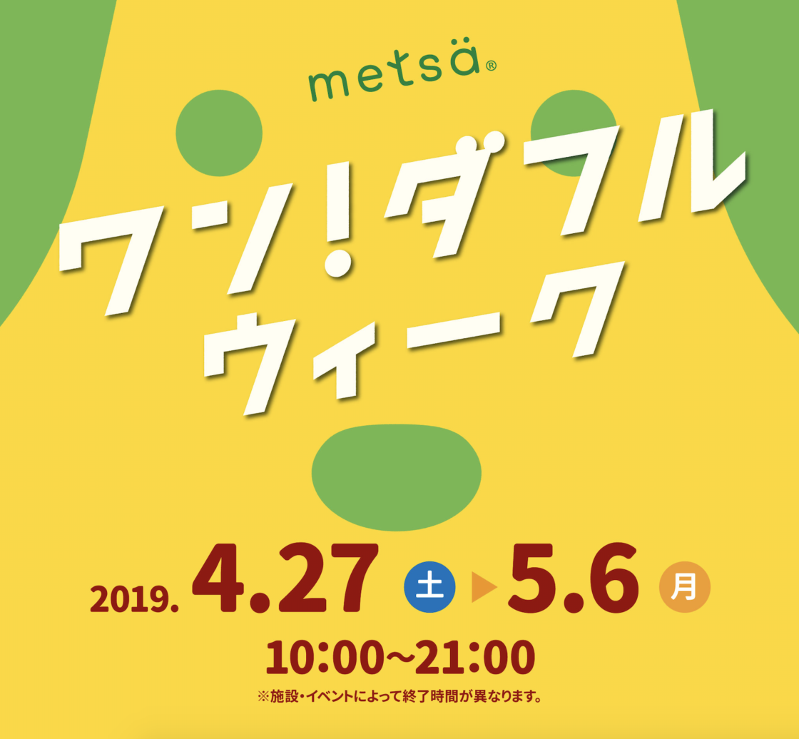 "All dogs and cats will meet at ""metsä"" during Golden Week! ""One! Duffle Week"" starts on Saturday, April 4"