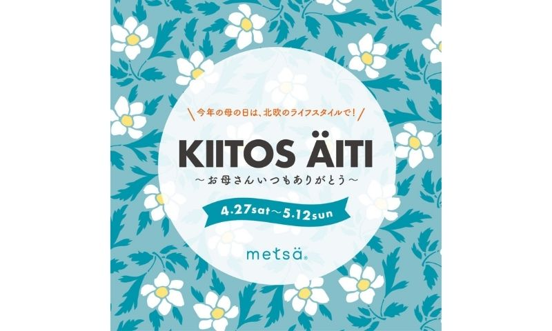 "metsä's Mother's Day ""KIITOS ÄITI ~ Thank you mom always ~"" 1"