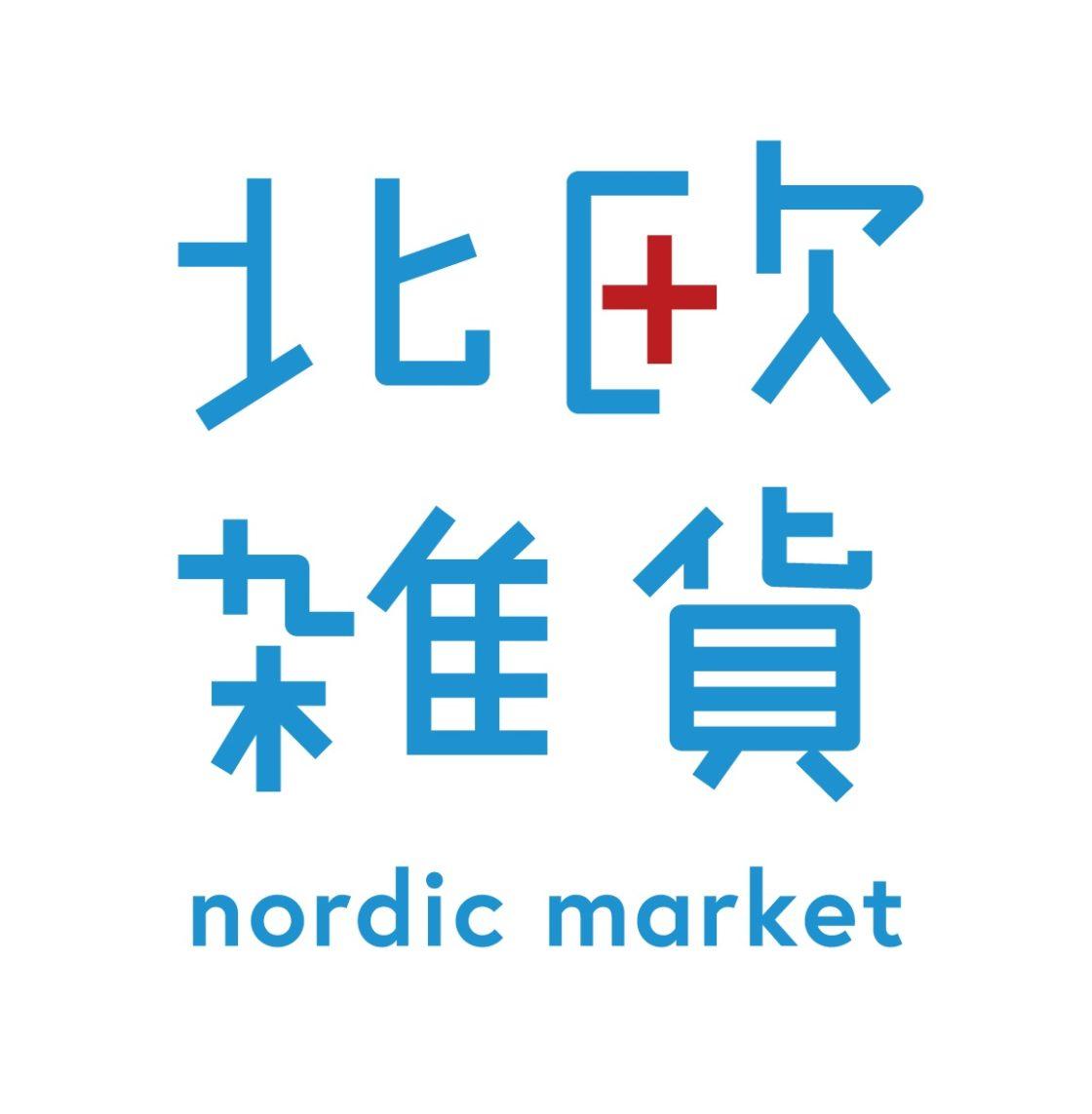 北欧雑貨 1