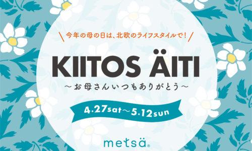 metsaの母の日「KIITOS ÄITI ~ お母さんいつもありがとう ~」