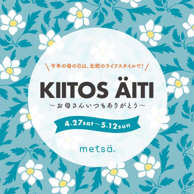 metsaの母の日「KIITOS ÄITI ~ お母さんいつもありがとう ~」 1
