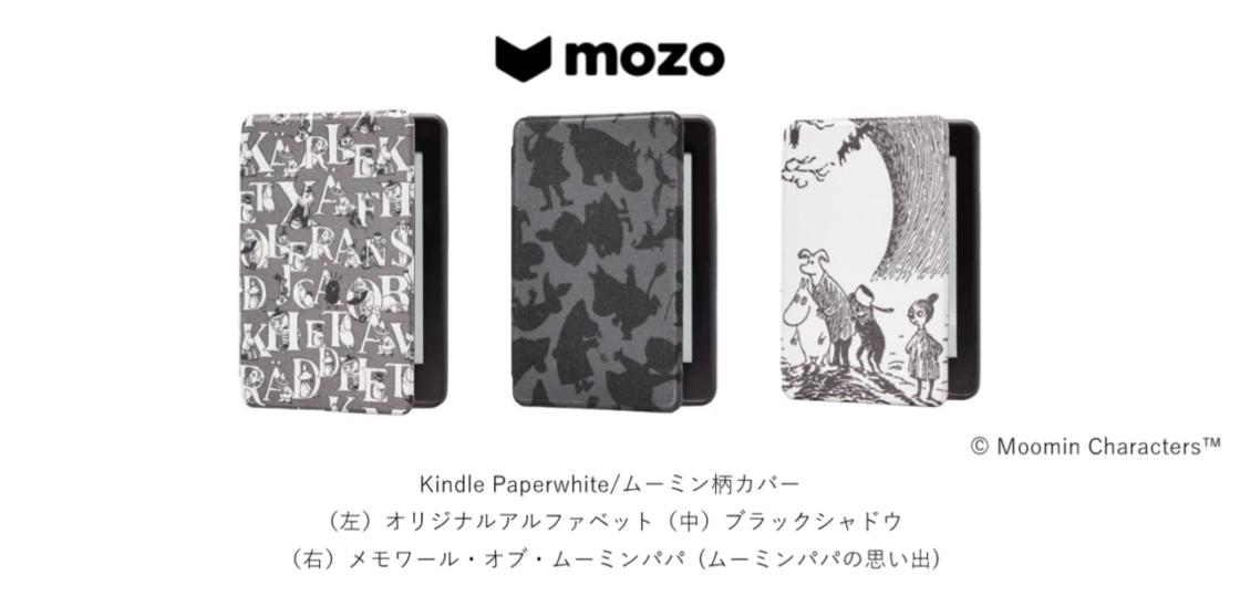 Mozo社の新商品「Kindle Paperwhite用ムーミン柄カバー」の販売を「ムーミンバレーパーク」にて開始 ~ 「Kindle Paperwhite(第10世代)」の販売とタッチ&トライもスタート ~