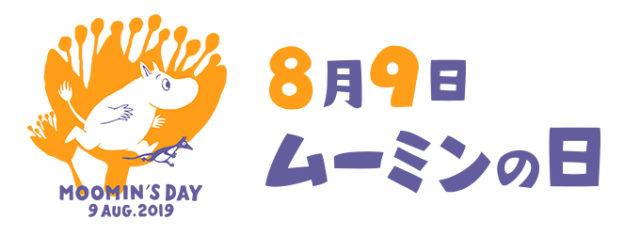 8月9日は「ムーミンの日」!みんなで「ムーミンバレーパーク」に集合!