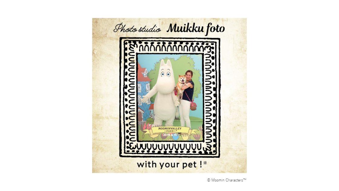 「ムーミンバレーパーク」写真スタジオ「Muikku foto (ムイック フォト)」にて、ペットも一緒に撮影できるようになります。
