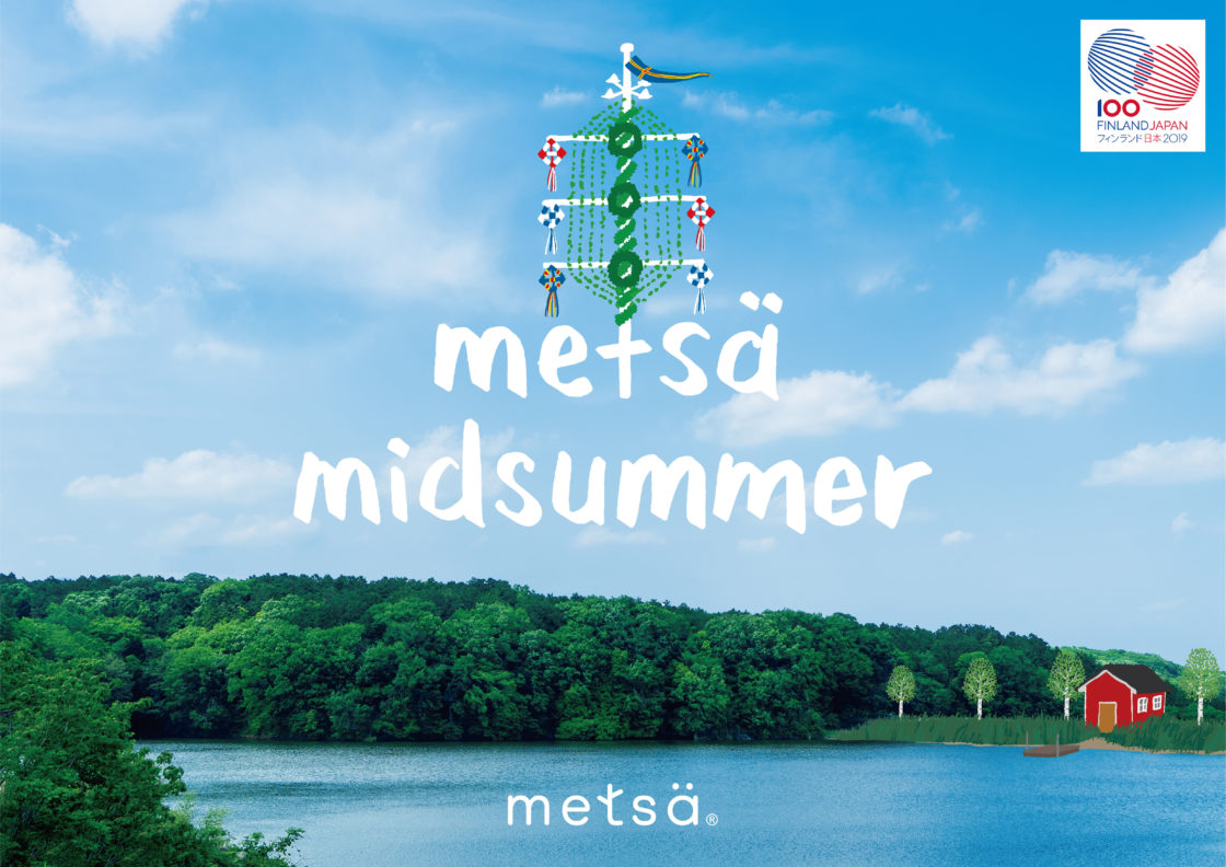 日本-フィンランド外交樹立100周年記念 オーランドスタイルの夏至と、日本の七夕を組み合わせた 「メッツァ ミッドサマー2019」イベントを開催 ~フィンランドとスウェーデンの中間の島・オーランド島の夏至をテーマに~