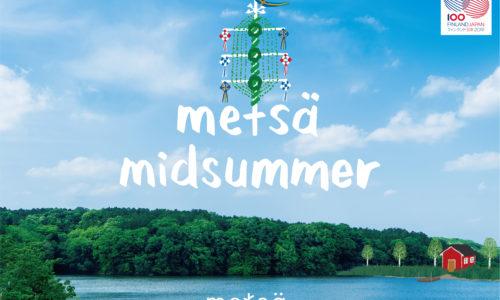 メッツァのミッドサマー 2019.6.22(sat)-7.7(sun)