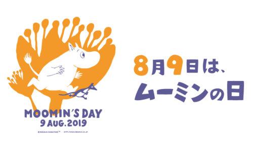 ★イベント情報公開★8月9日は「ムーミンの日」!みんなで「ムーミンバレーパーク」に集合!