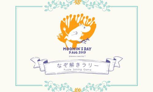 ★9月30日まで★「なぞ解きラリー」に参加してムーミンバレーパークをもっと楽しもう!