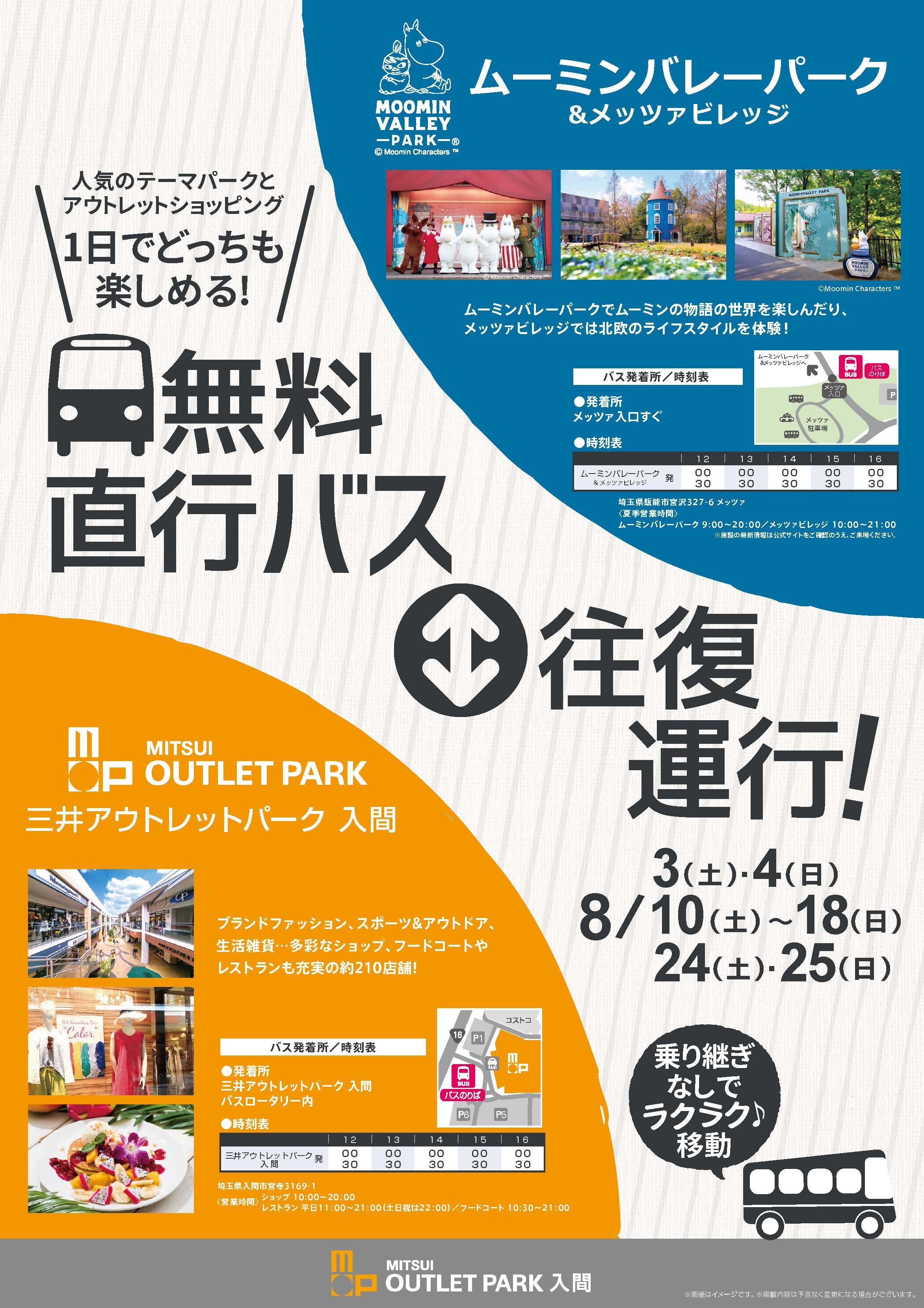 三井アウトレットパーク入間との無料直行バス往復運行のお知らせ