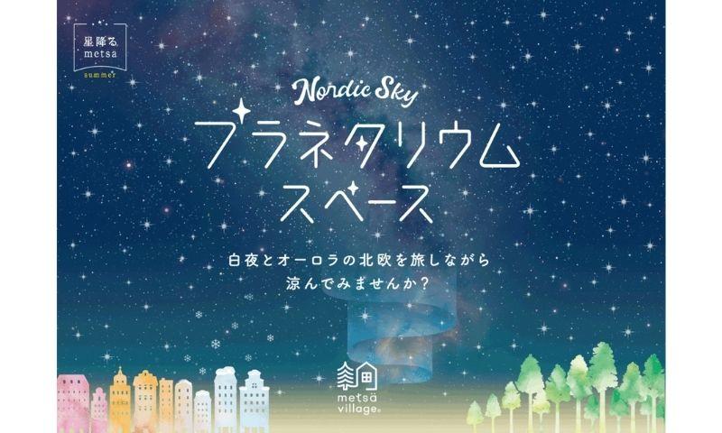 ~星降るmetsa~「Nordic Sky プラネタリウムスペース」 1