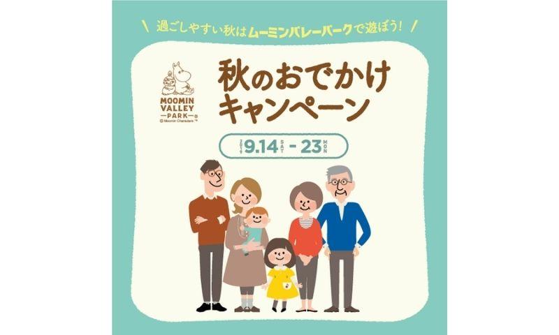 「ムーミンバレーパーク」秋のおでかけキャンペーン 1