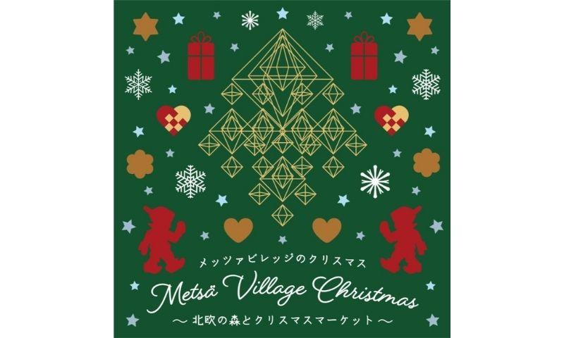 「メッツァビレッジ」のクリスマス ~北欧の森とクリスマスマーケット~ 1