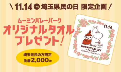 埼玉県民の日11月14日(木)一日限定企画!先着2,000名様に「ムーミンバレーパーク」オリジナルタオルをプレゼント♪