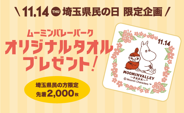 "Saitama prefecture day 11 month 14 day (Thursday) one day limited plan!  First towel 2,000 people will receive a ""Moominvalley Park"" original towel ♪ 1"