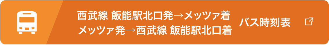 西武線 飯能駅北口発→メッツァ着 メッツァ発→西武線 飯能駅北口着 バス時刻表