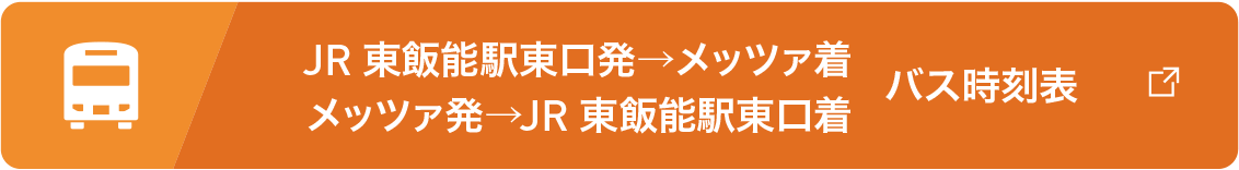 JR東飯能駅東口発→メッツァ着 メッツァ発→JR東飯能駅東口着 バス時刻表