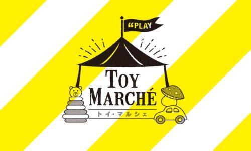 おもちゃのマルシェがOPEN!「metsä × TOY MARCHÉ(トイ・マルシェ)」