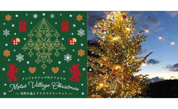 北欧のクリスマスがやってくる♪ 「メッツァビレッジ」のクリスマス  ~ 北欧の森とクリスマスマーケット ~