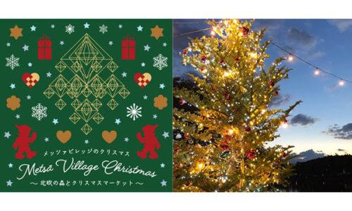 北欧のクリスマスがやってくる♪ 「メッツァビレッジ」のクリスマス ~北欧の森とクリスマスマーケット~
