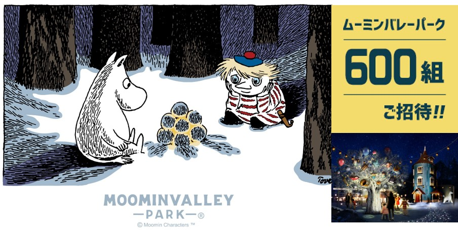 "Invite 1,200 people to ""WINTER WONDERLAND in MOOMINVALLEY PARK"" with fantastic ""light"" and ""sound""! ~ Launch a ""Moominvalley Park"" gift campaign for customers who have subscribed to au Smart Pass! ~"