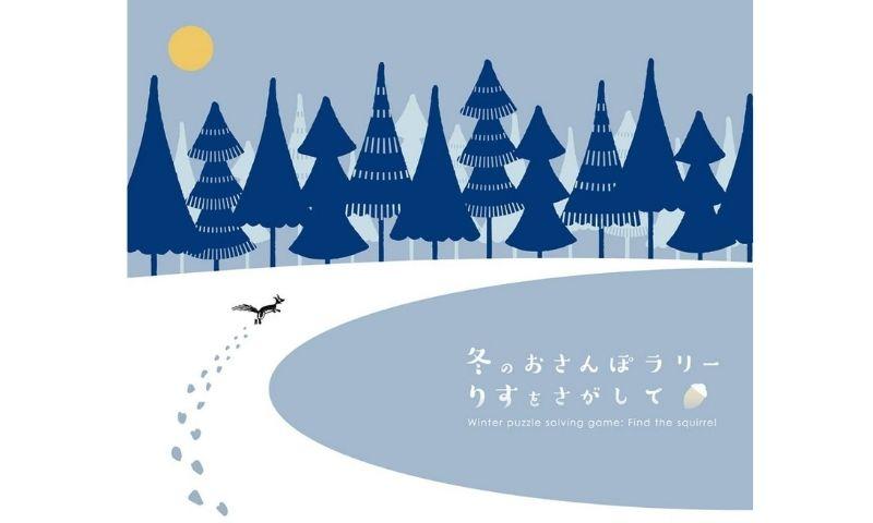 「WINTER WONDERLAND in MOOMINVALLEY PARK」~おさんぽラリー「りすをさがして」~ 1