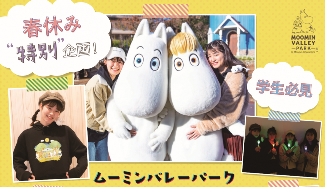 "Students' attention! Discount Moominvalley Park ""Student Only 1 Day Pass"" will be on sale for a limited time! 1"