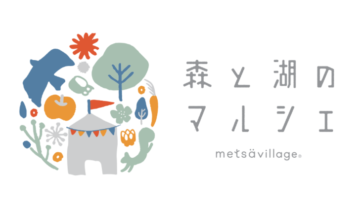 Marche of forest and lake 9.19sat → 9.20sun 1