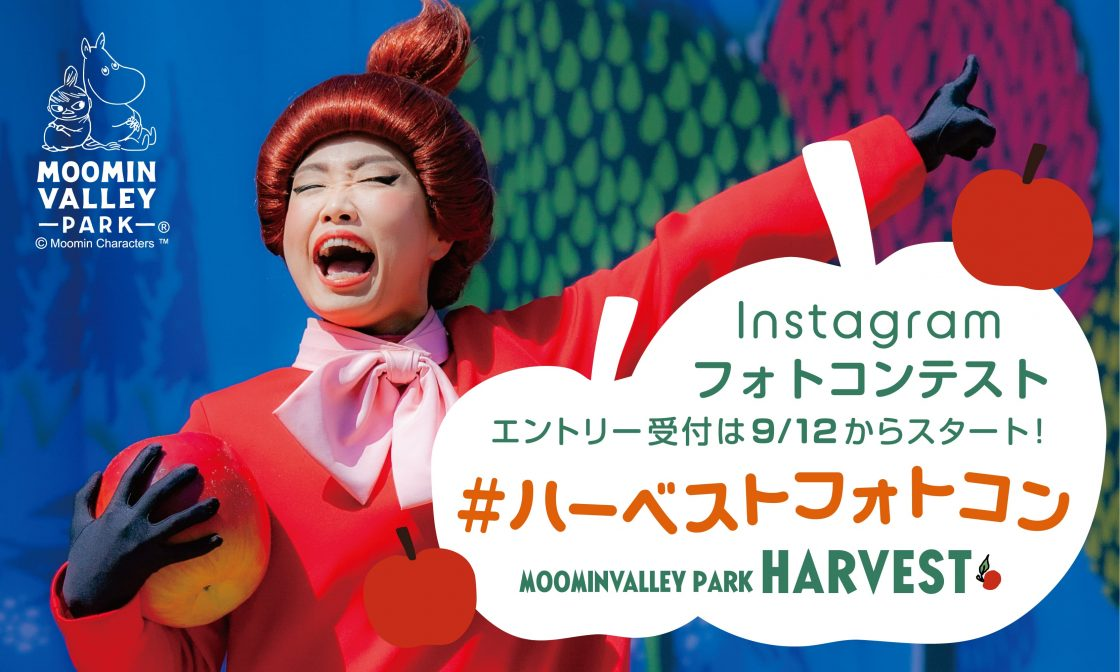 Instagram Harvest Photo Contest 2