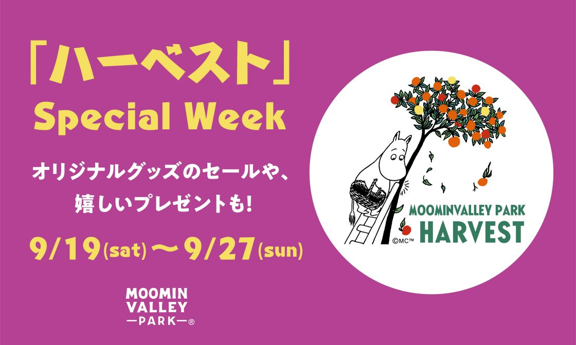 Harvest Special Week will be held to enjoy the autumn Moominvalley Park even more!