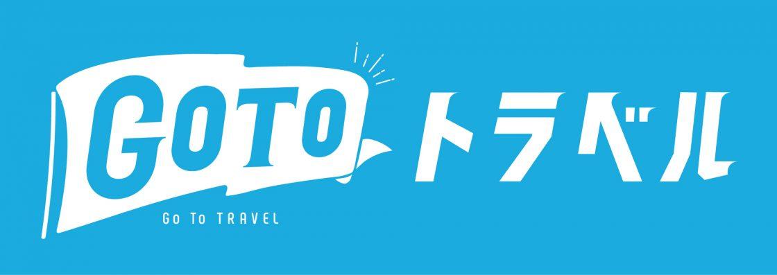 メッツァで「GO TO トラベル」キャンペーンがスタート