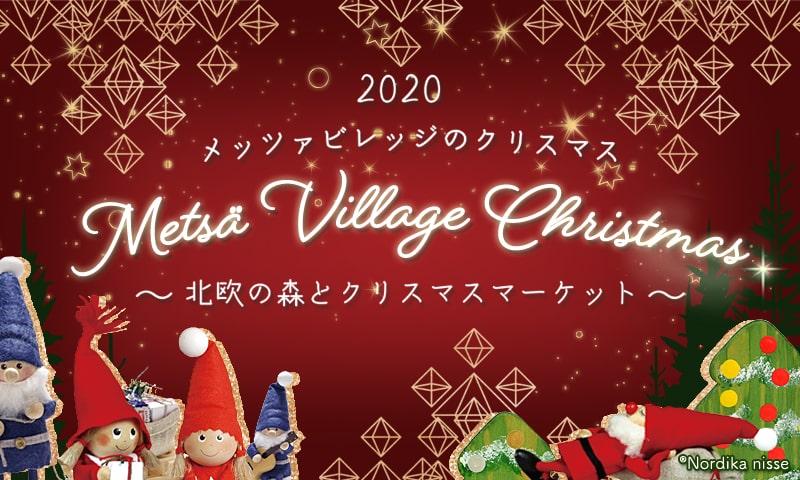 北欧のクリスマスがやってくる♪  メッツァビレッジのクリスマス2020 ~ 北欧の森とクリスマスマーケット ~ を開催!