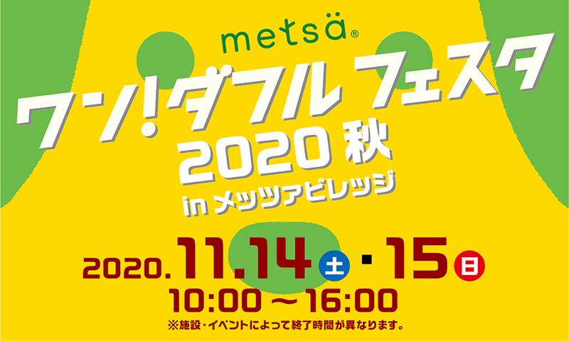 ~ ワンちゃん大集合!「ワン!ダフル フェスタ 2020 秋 in メッツァビレッジ」を開催!