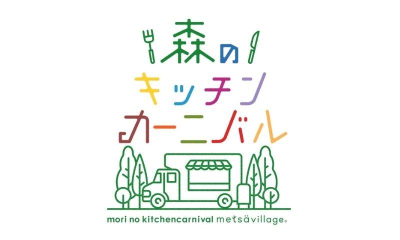 森のキッチンカーニバル 8.14-15 1