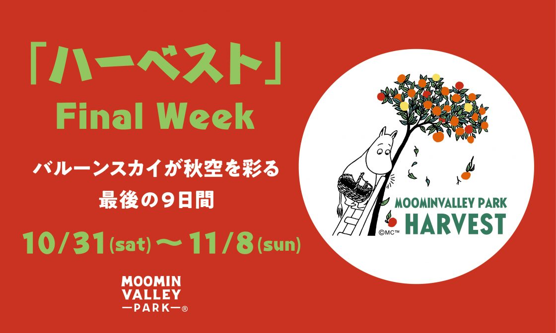 "The last 9 days of harvest where Balloon Sky colors the autumn sky! Held ""Harvest Final Week"" to enjoy Moominvalley Park even more"