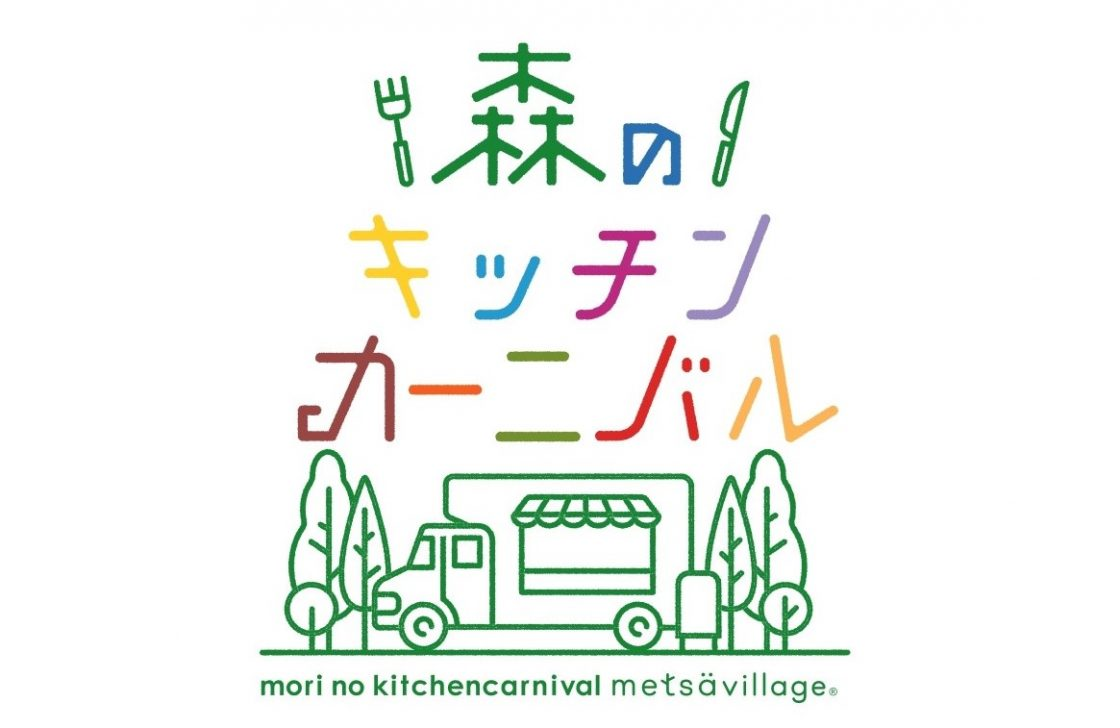 Forest Kitchen Carnival 1
