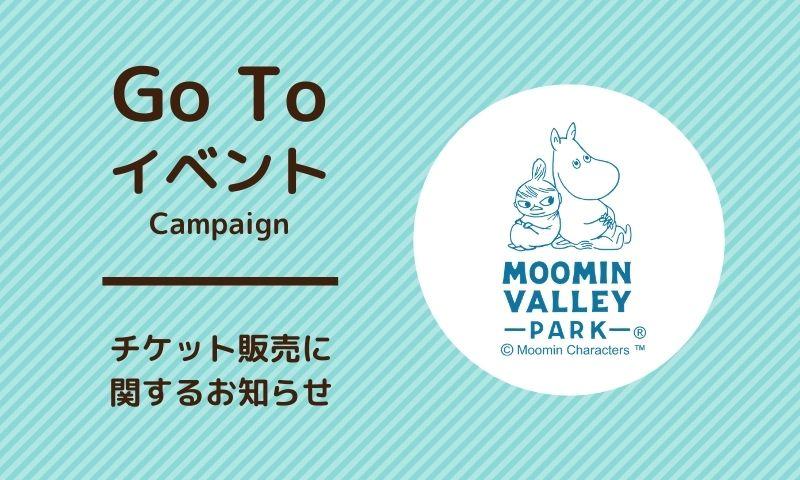 【12月24日(木)更新】ムーミンバレーパーク「Go Toイベント」チケット販売に関するお知らせ
