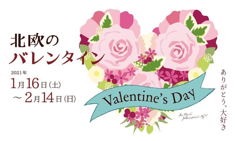 metsä Valentine 2021 2