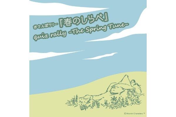 おさんぽラリー『春のしらべ』quiz rally -The Spring Tune- 1